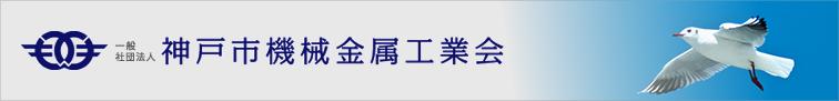 神戸市機械金属工業会